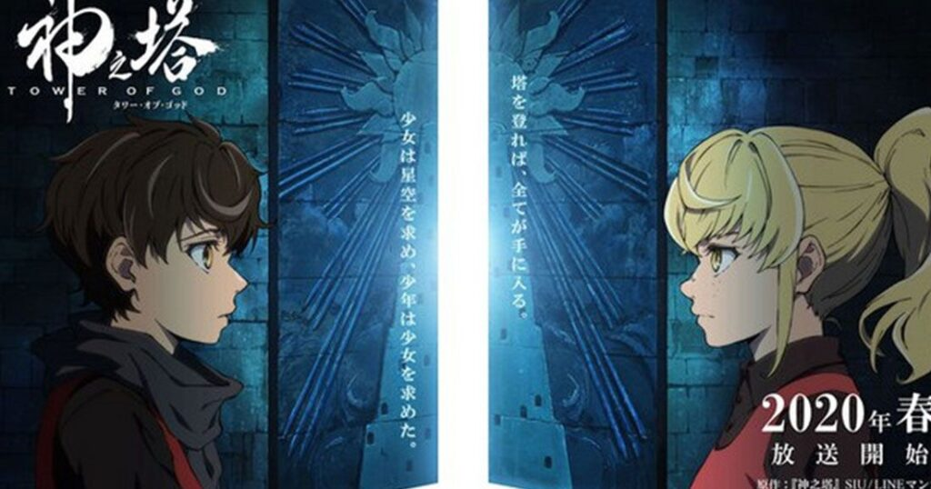 une tower of god