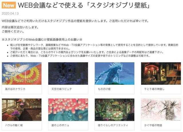 , Le Studio Ghibli publie des fonds d'écran à utiliser pour les appels vidéo, Furansu