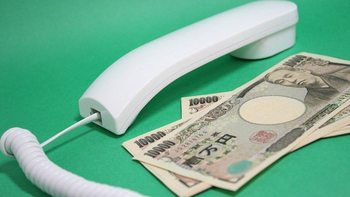 une japon yens
