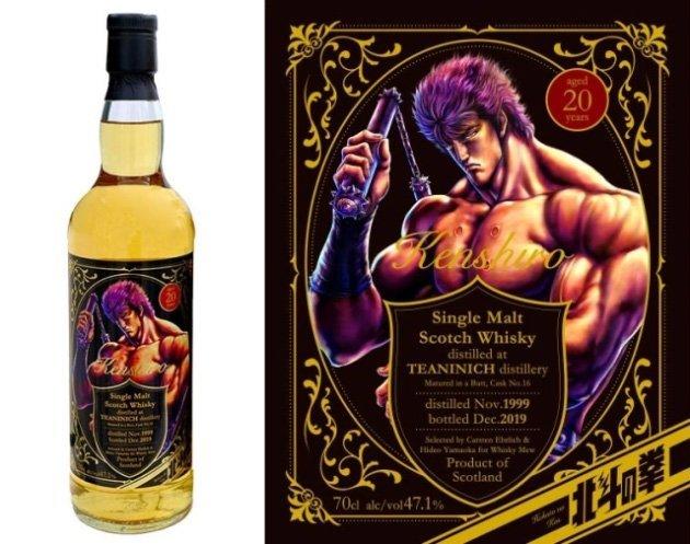 Ken le Survivant - Bouteille de Whisky de Kenshiro