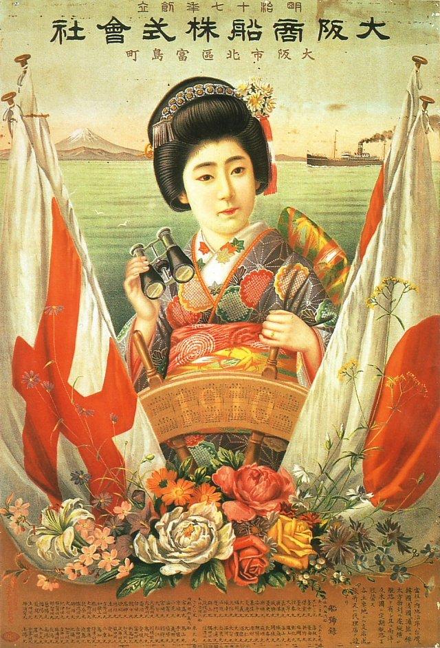 Affiche Japonaise vintage 1