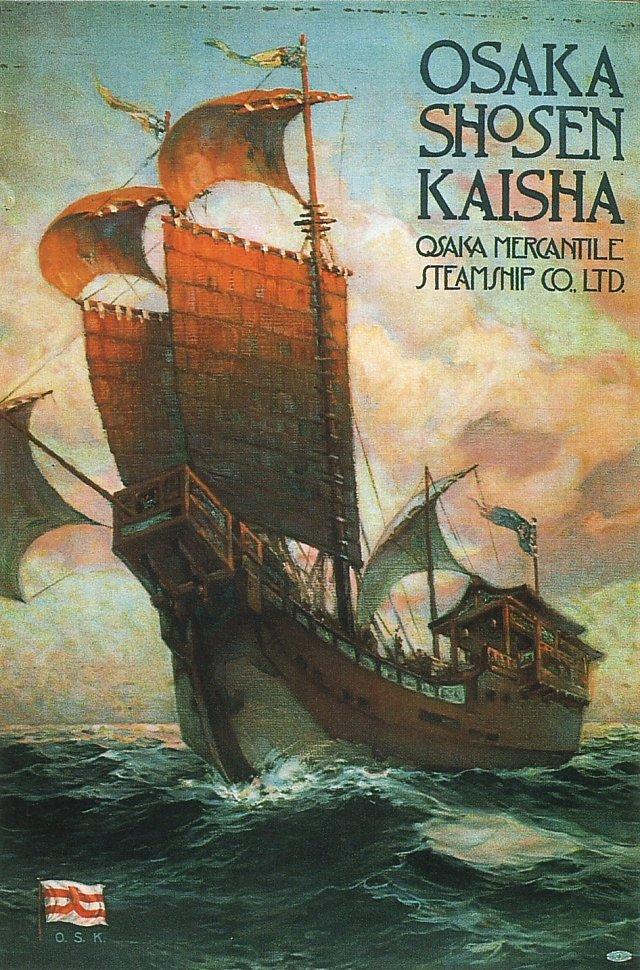 Affiche Japonaise vintage 11