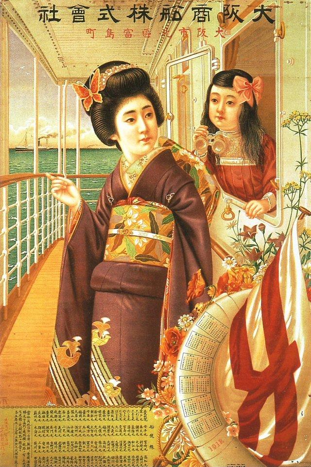 Affiche Japonaise vintage 7