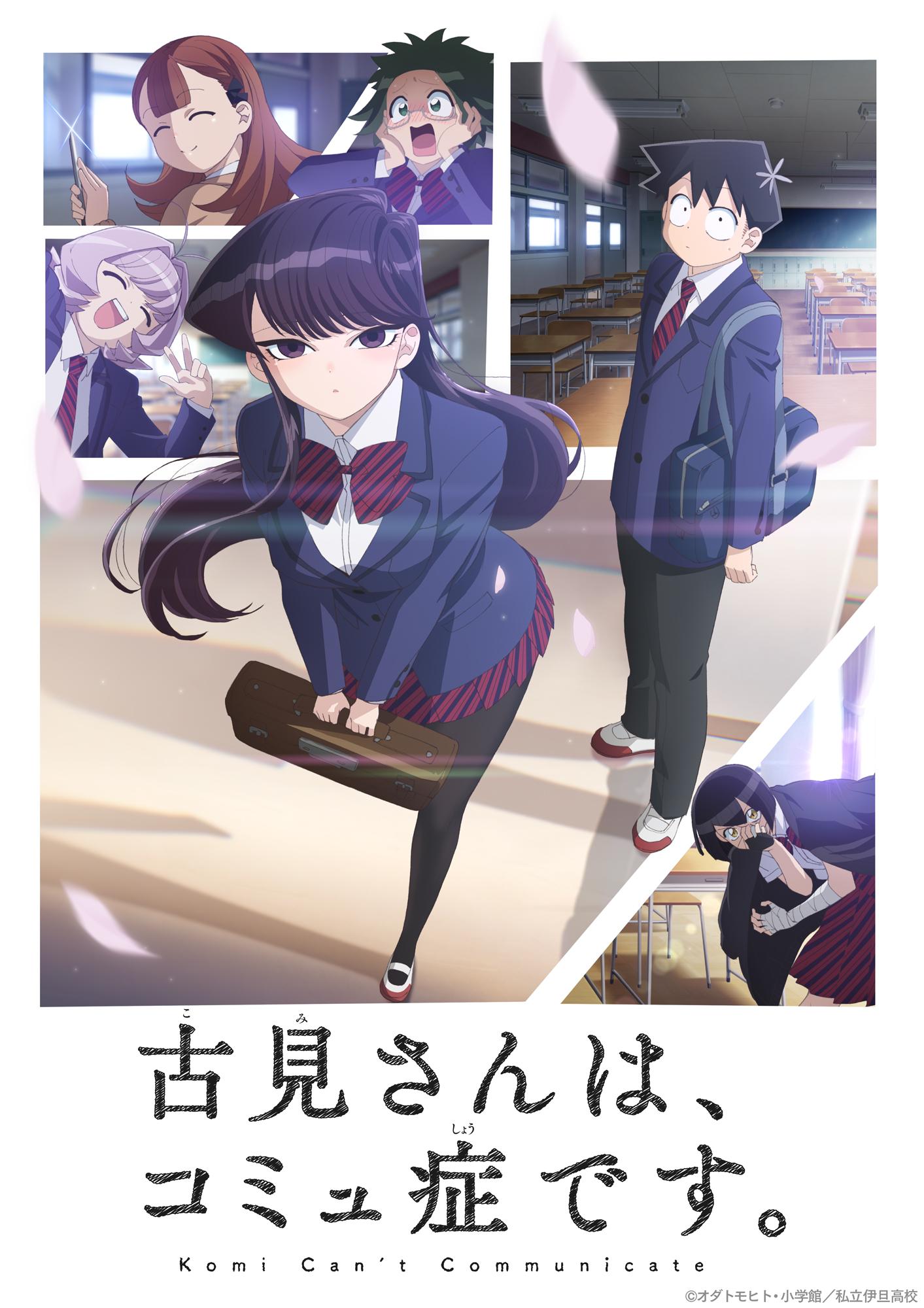 Komi san wa Komyushou Desu 1