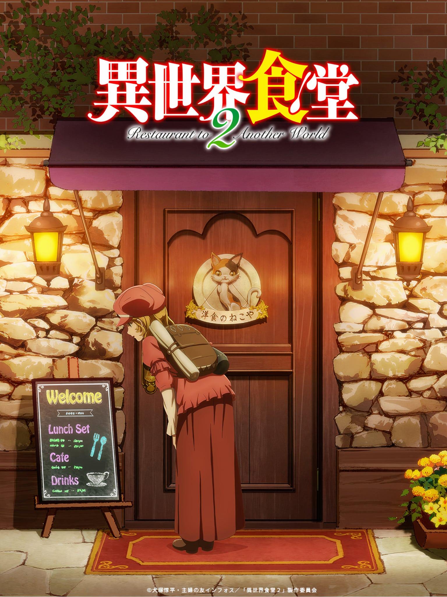 Restaurant to Another World Saison Visuel 1
