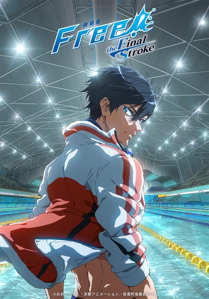 Gekijouban Free The Final Stroke Part 1