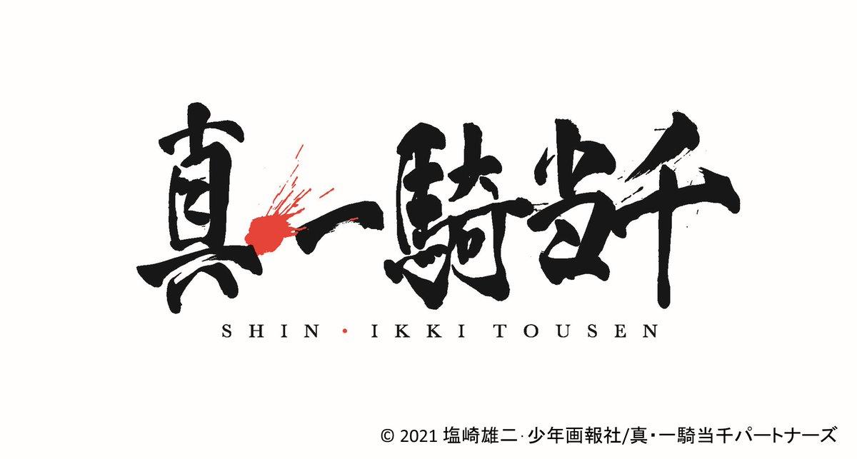 Shin Ikkitousen visuel anime