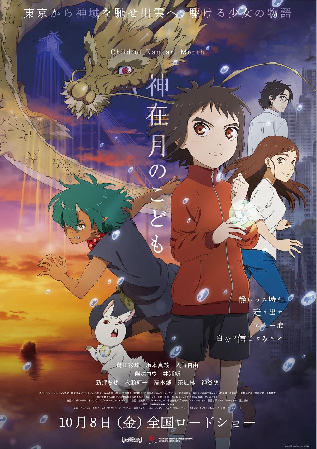 Les Enfants du mois de Kamiari Visuel 3