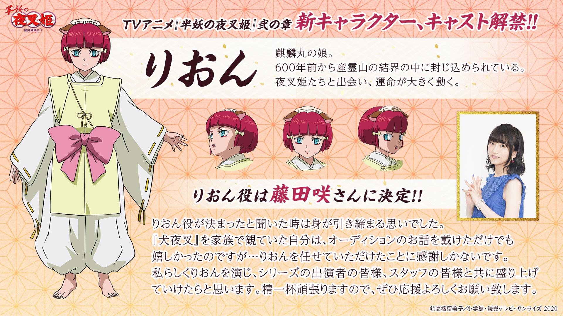 Rion nouveau personnage de Yashahime dans la saison 2