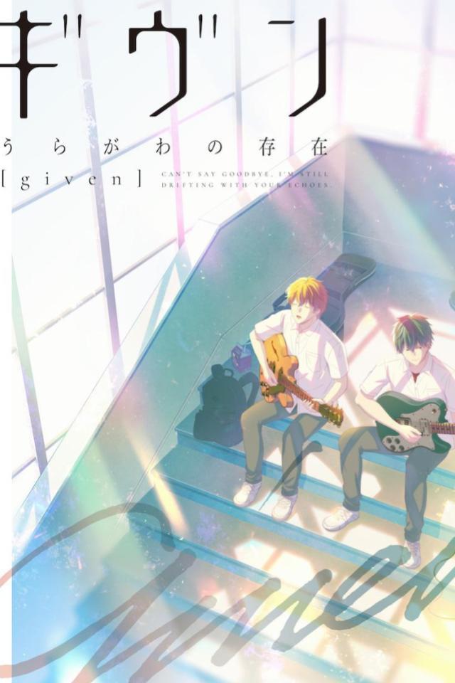 Given Uragawa no Sonzai Affiche