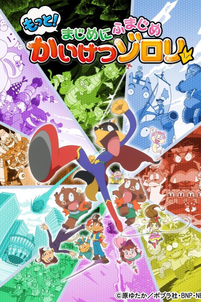 Motto Majime ni Fumajime Kaiketsu Zorori – Saison 3