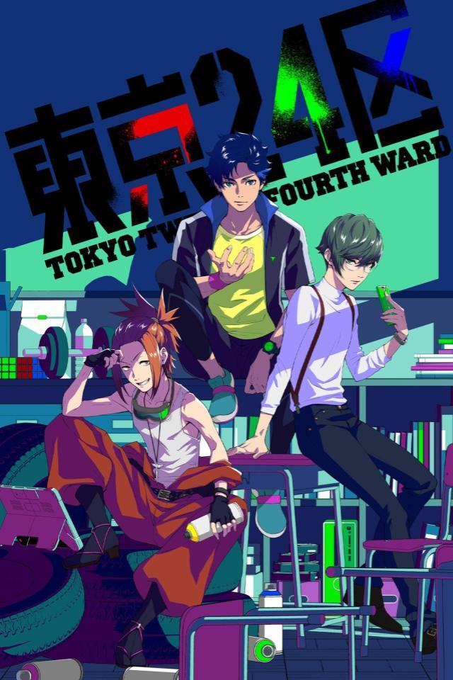 Tokyo Twenty Fourth Ward Affiche